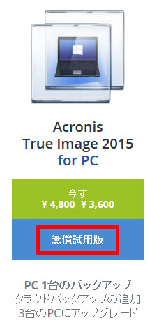 Acronis True Image 2015 for PC