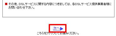 adsl 距離 測定 西日本