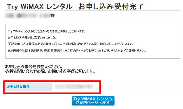 「Try WiMAXレンタルお申し込み受付完了」画面
