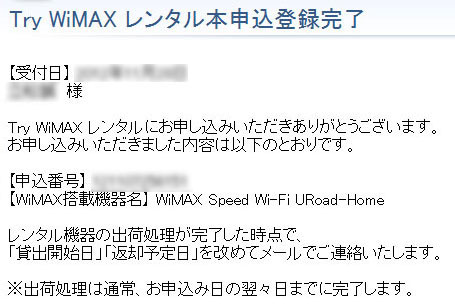 「Try WiMAXレンタル本申込登録完了」メール